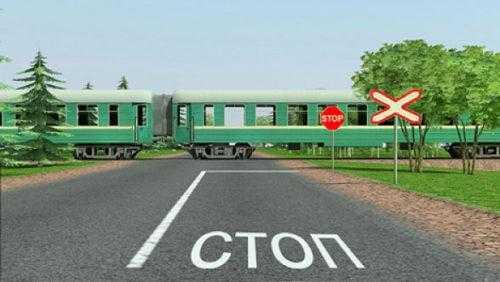 Стоп-линия у железной дороги