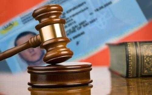 Ограничения по лишению прав