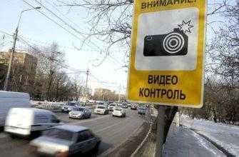 Пошаговый порядок обжалования штрафов с камер ГИБДД