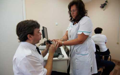 Процедура медосвидетельствования