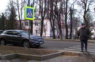 Парковка перед пешеходным переходом