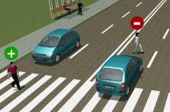 Правила перехода проезжей части пешеходами