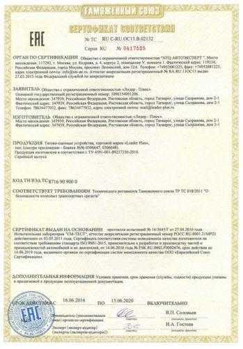 Образец сертификата соответствия на тягово-сцепное устройство