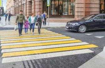 Уступить дорогу пешеходу