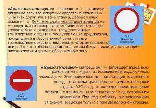 Отличия знака 3.2 от 3.1 «Кирпич»