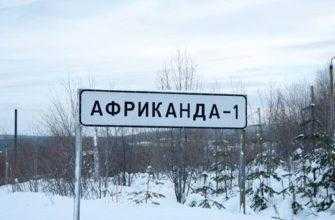 """Знак """"населенный пункт"""" на белом фоне"""
