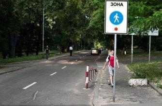 Знак пешеходная зона