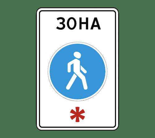 Пешеходная зона 5.33