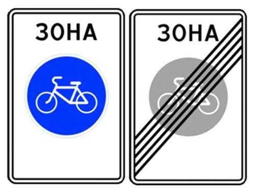 Велосипедная зона 5.33.1