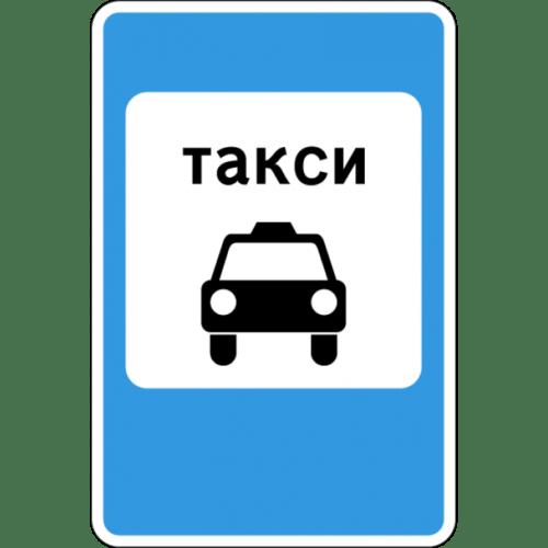 Стоянка такси 5.18