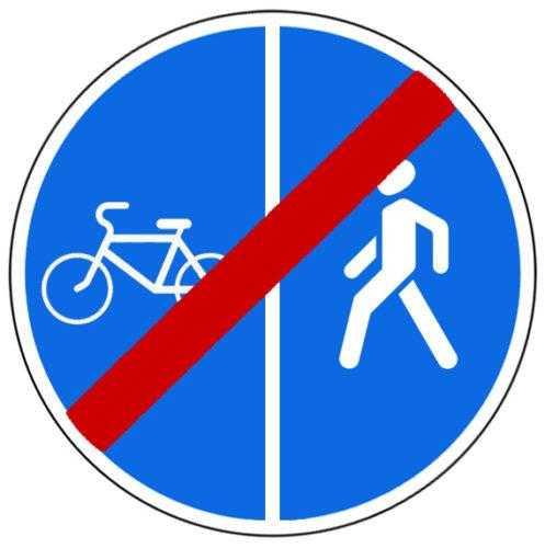 Конец пешеходной и велосипедной дорожки с разделением движения 4.5.6