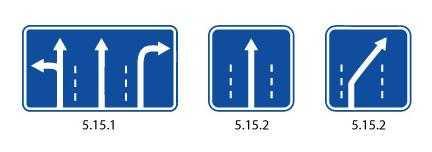 Знаки 5.15.1 и 5.15.2
